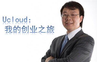 Ucloud:我的创业之旅
